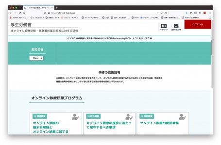 e-learninng画面1